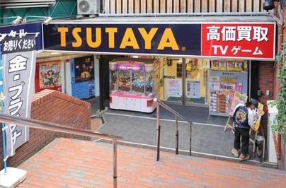 ショッピング施設:TSUTAYA 方南町店 521m