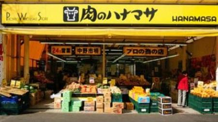 スーパー:肉のハナマサ 方南町店 618m