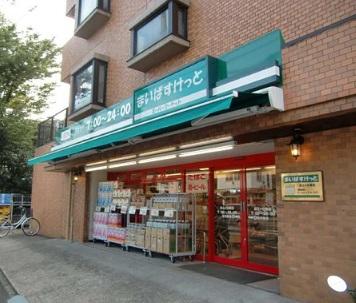 スーパー:まいばすけっと 方南町店 167m