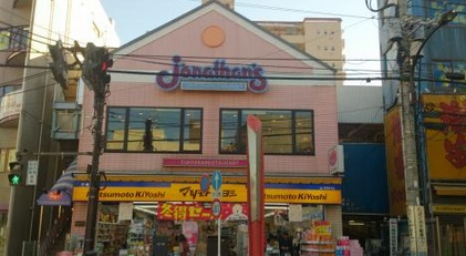 レストラン:jonathans ジョナサン 方南町店 195m