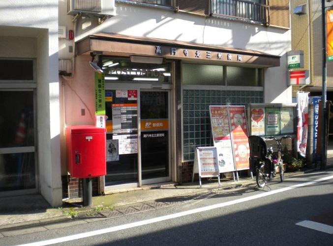 郵便局:高円寺北三郵便局 359m