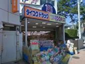 スーパー:ダイコクドラッグ 垂水駅前店 141m