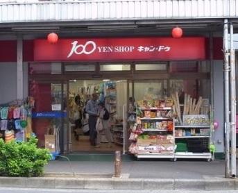 スーパー:キャンドゥ 中野新橋店 150m