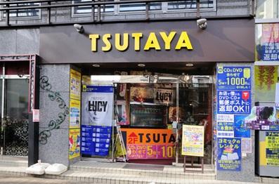 ショッピング施設:TSUTAYA 阿佐ヶ谷店 1005m