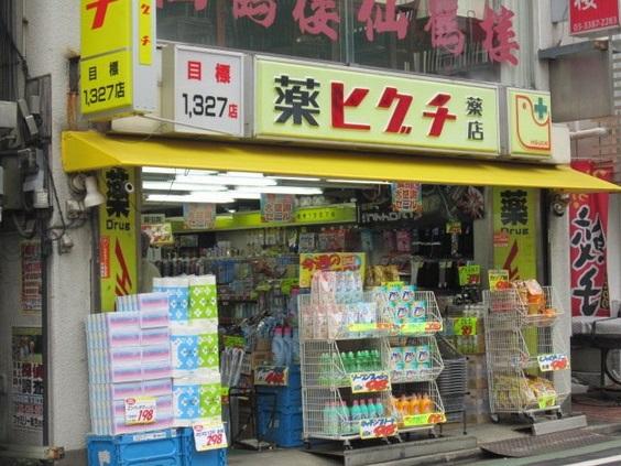 ドラッグストア:薬ヒグチ 新井薬師駅前店 246m