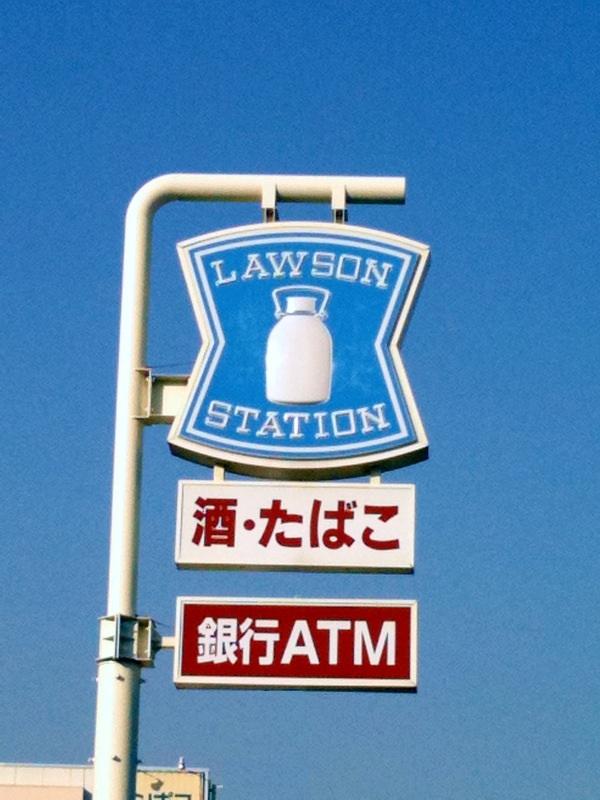 コンビ二:ローソン 新潟弁天橋通店 664m
