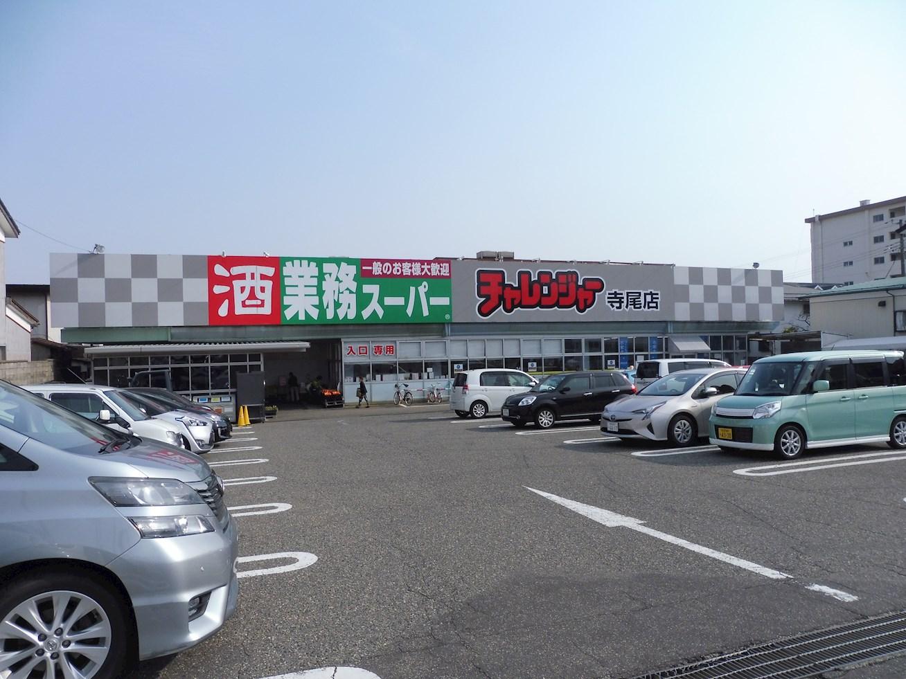 スーパー:チャレンジャー 寺尾店 265m