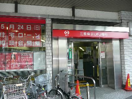 銀行:三菱東京UFJ銀行中野支店 187m