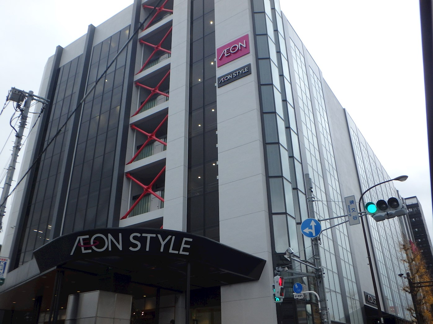 スーパー:AEONSTYLE(イオンスタイル)碑文谷 158m
