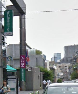 スーパー:まいばすけっと西麻布3丁目店 400m