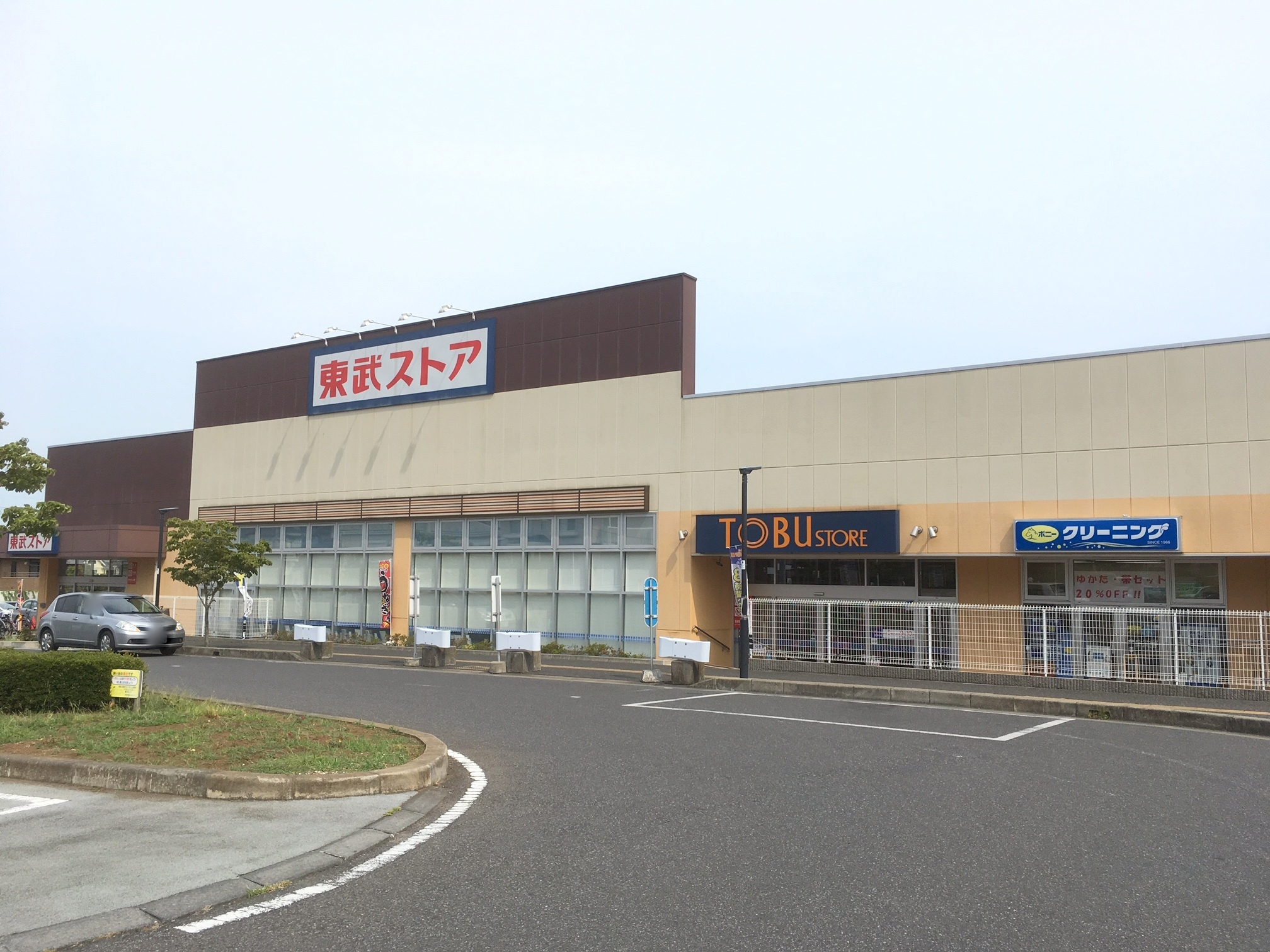 スーパー:東武ストア逆井店 580m