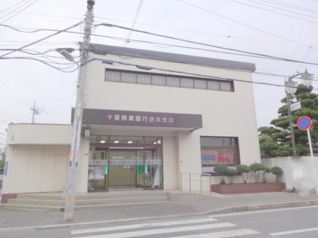 銀行:千葉興業銀行逆井支店 405m