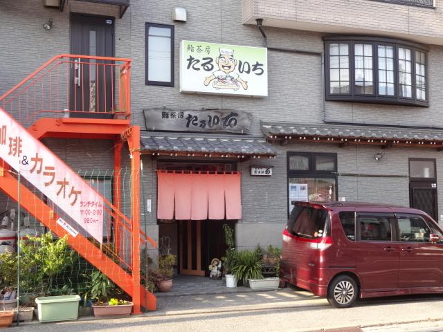 レストラン:鮨茶房たるいち 473m