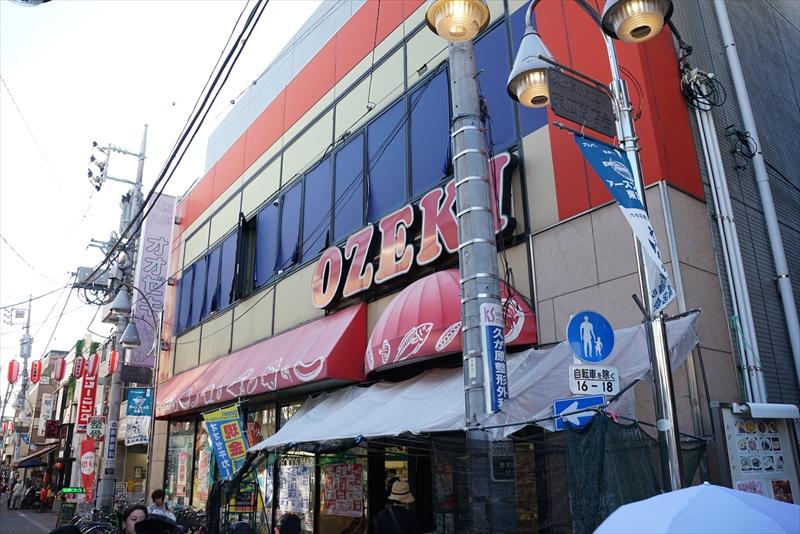 スーパー:オオゼキ 久が原店 369m