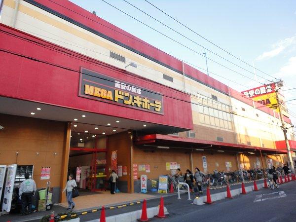 ショッピング施設:メガ・ドンキ 150m