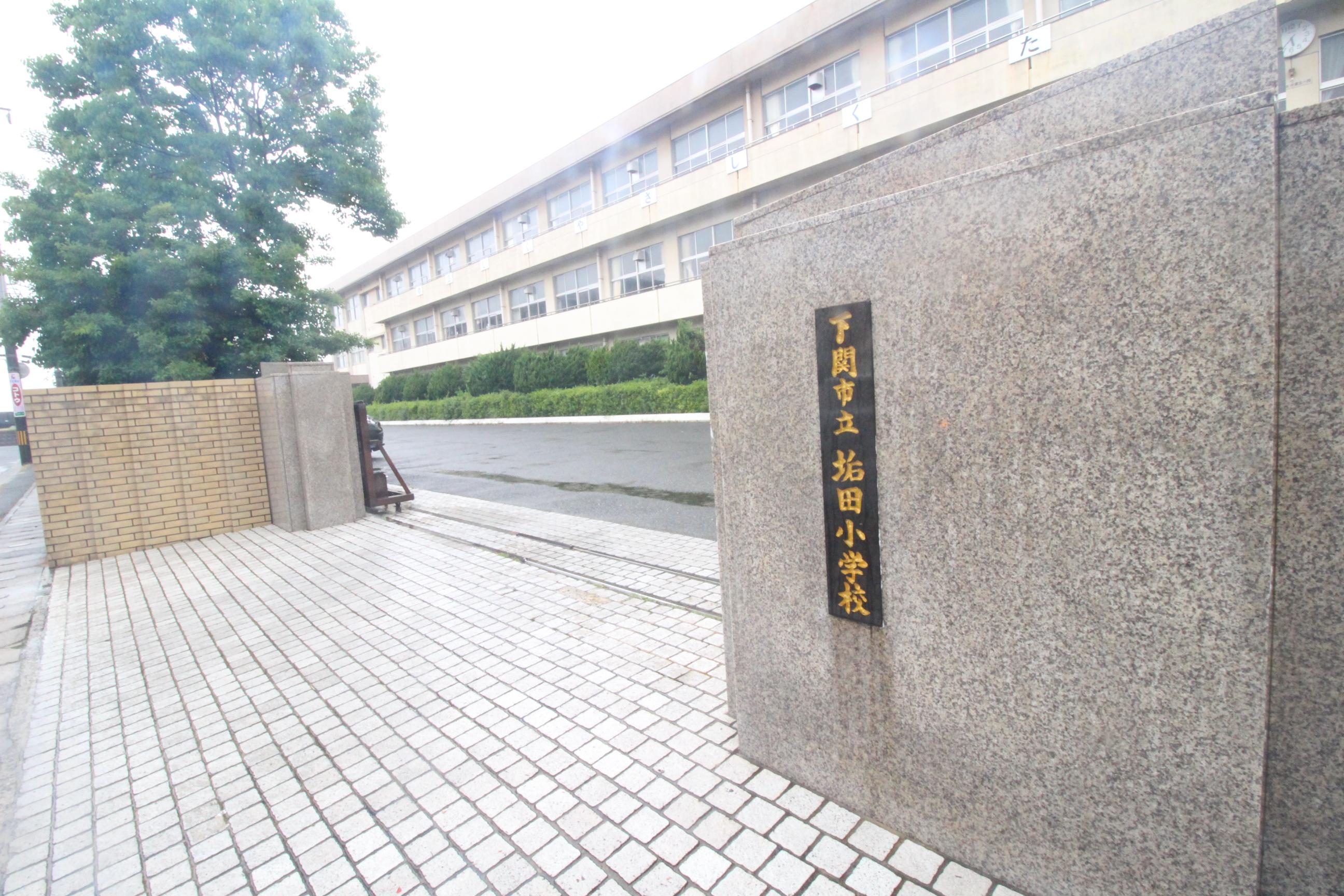 小学校:下関市立垢田小学校 1317m