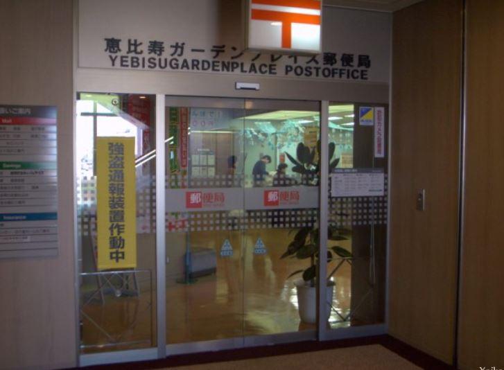 郵便局:恵比寿ガーデンプレイス郵便局 900m