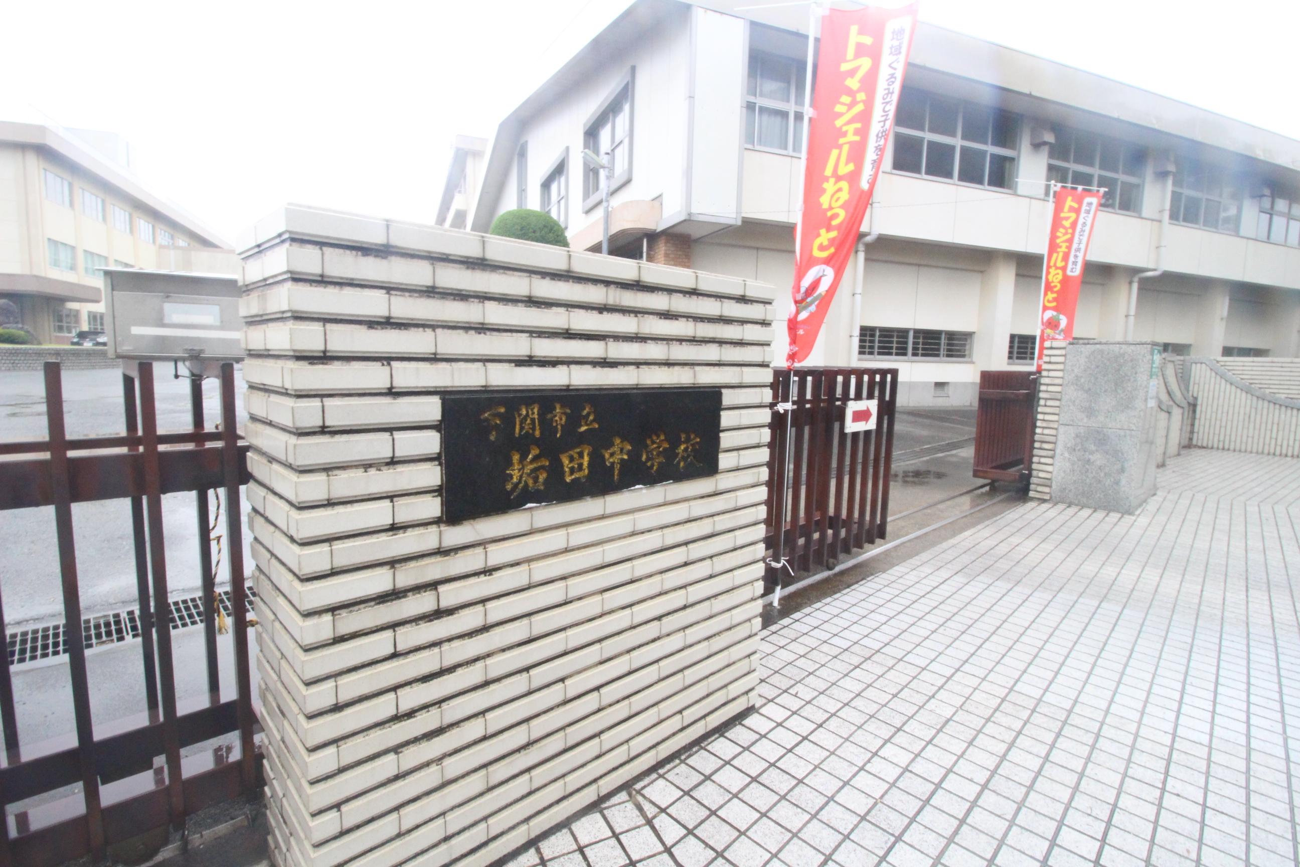 中学校:下関市立垢田中学校 857m