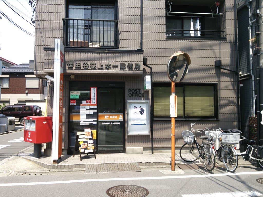 郵便局:世田谷桜上水一郵便局 269m
