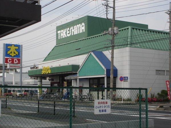公共施設:竹島書店 200m