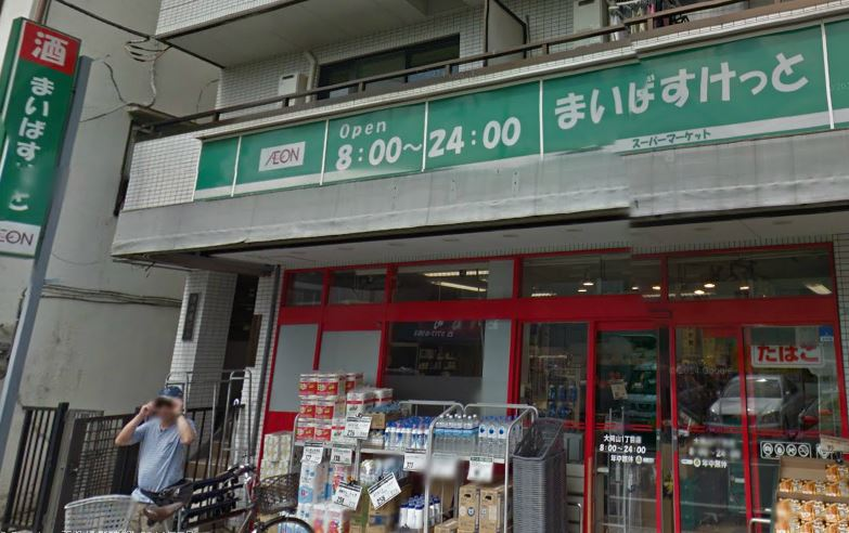 スーパー:まいばすけっと 大岡山1丁目店 550m