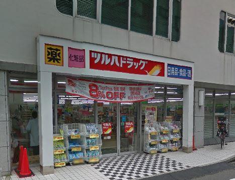 ドラッグストア:ツルハドラッグ 目黒中根店 550m