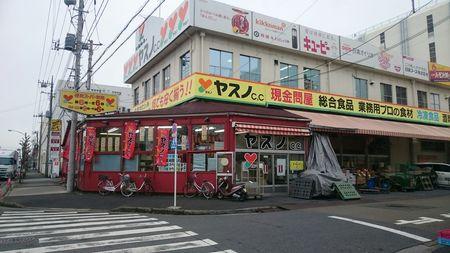 スーパー:ヤスノC&C 高島平店 837m