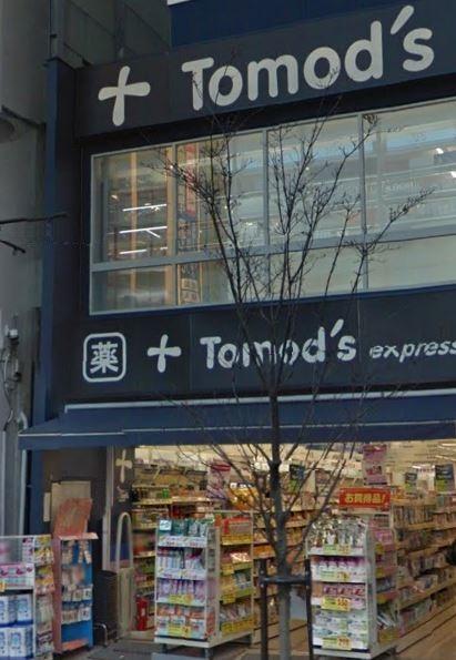 ドラッグストア:Tomo's(トモズ) 自由が丘北口店 400m