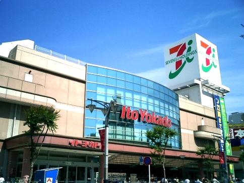 ショッピング施設:イトーヨーカドー 694m