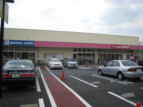 スーパー:コルモピア 保木間店 313m