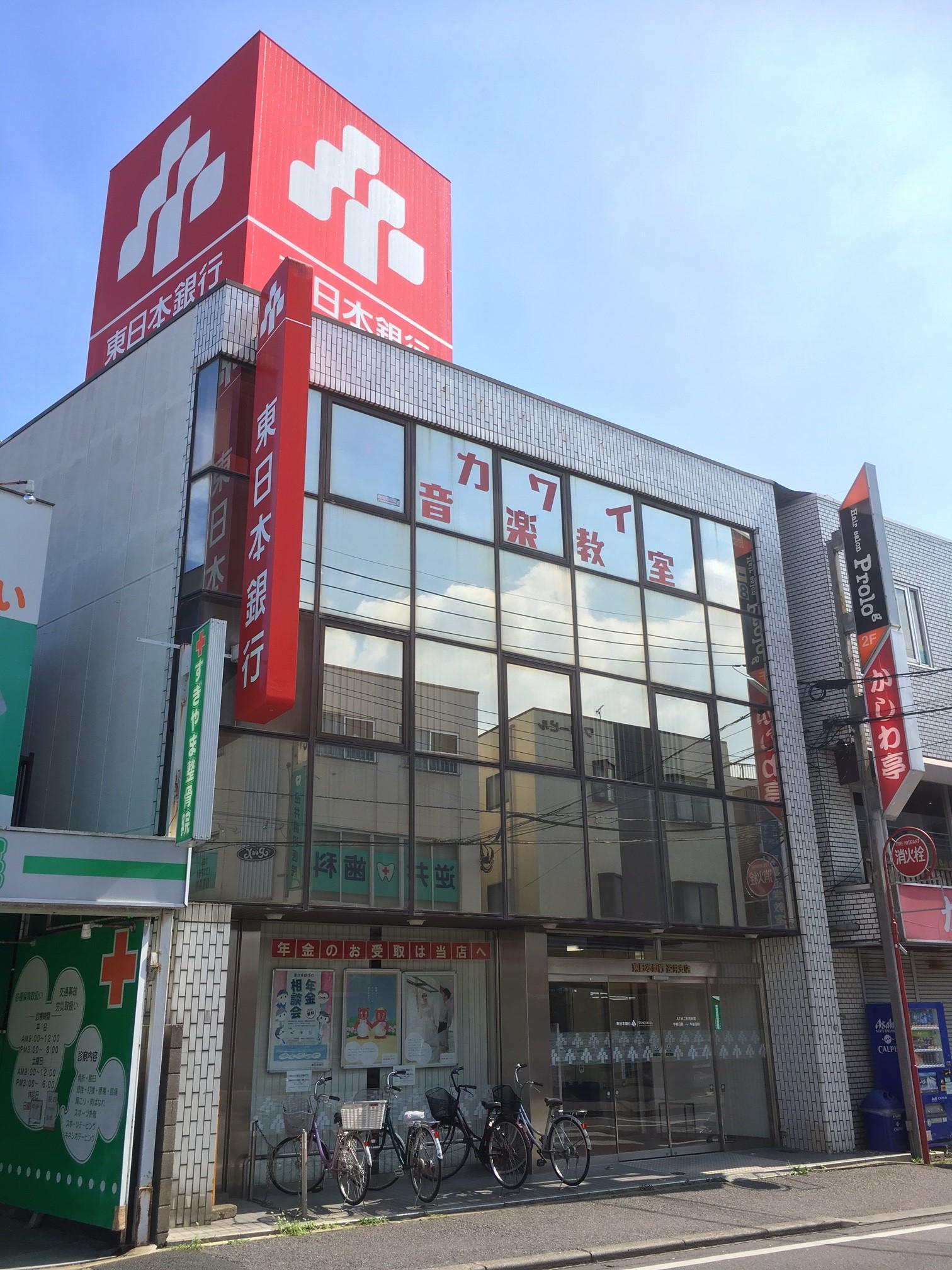 銀行:東日本銀行 逆井支店 147m