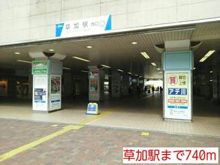 公共施設:草加駅 740m 近隣