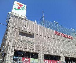 スーパー:イトーヨーカドー 武蔵小杉駅前店 248m