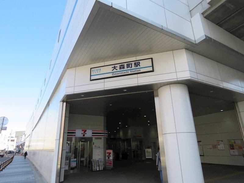 周辺環境(大森町駅)