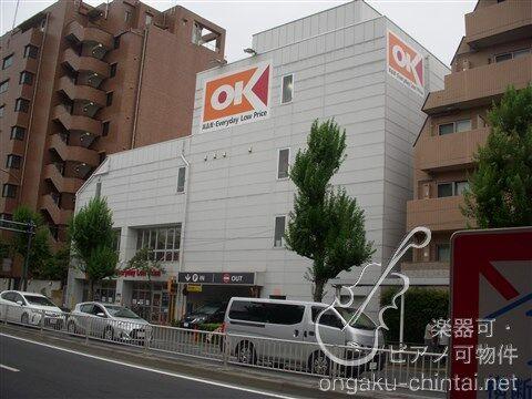 スーパー:OK(オーケー) 小茂根店 592m