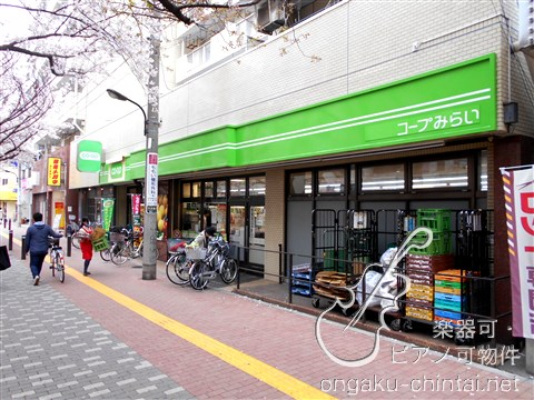 スーパー:コープみらい ミニコープ桜台駅前店 244m