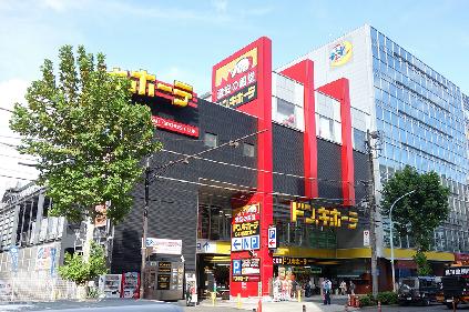 ショッピング施設:ドン・キホーテ 中目黒本店 100m