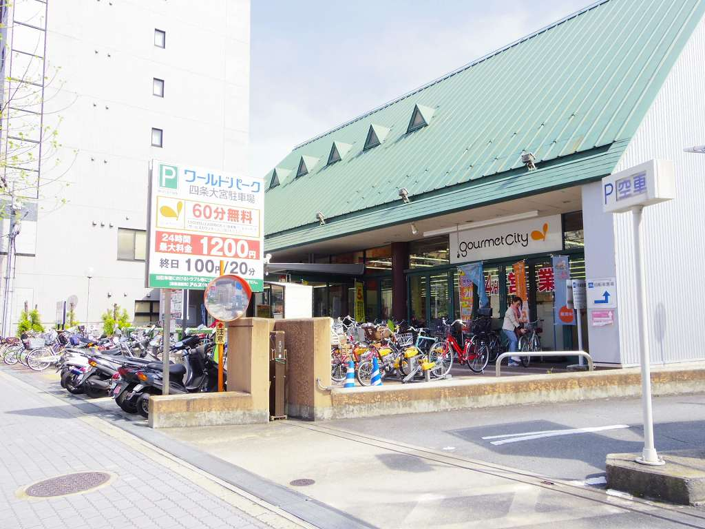 スーパー:グルメシティ四条大宮店 382m