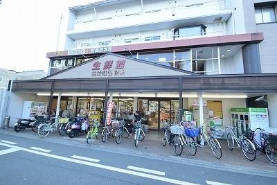 スーパー:生鮮館なかむら紫明店 553m