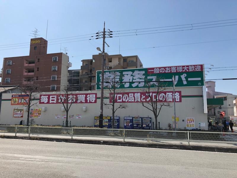 スーパー:業務スーパー 今里店 156m