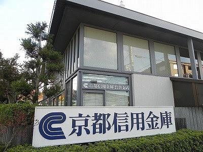 銀行:京都信用金庫岩倉支店 200m