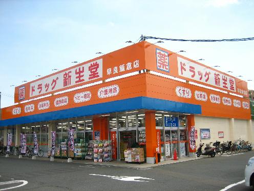 ドラッグストア:(株)新生堂薬局 飯倉店 681m 近隣