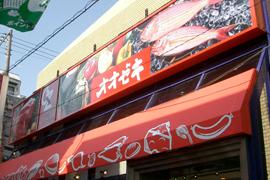 スーパー:オオゼキ 千歳船橋店 627m