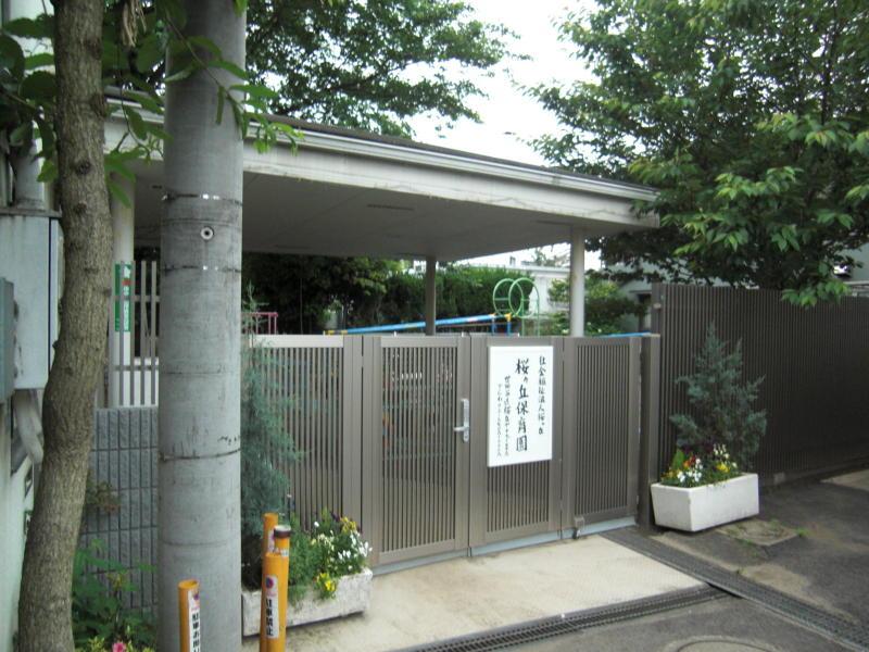 保育所:桜丘保育園 600m