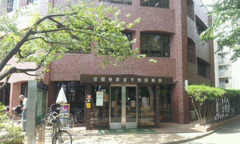 図書館:世田谷区立下馬図書館 1500m
