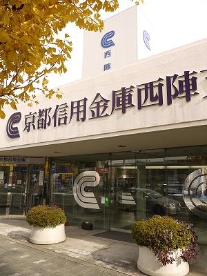 銀行:京都信用金庫西陣支店 543m