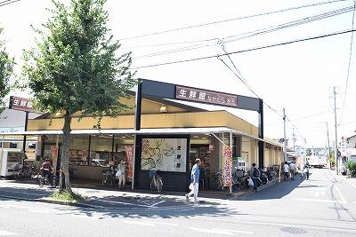 スーパー:生鮮館なかむら衣笠店 616m