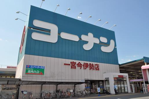 ホームセンター:コーナンBOOKS 一宮今伊勢店 1225m