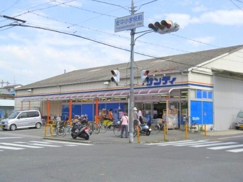 スーパー:サンディ陽光園店 564m 近隣