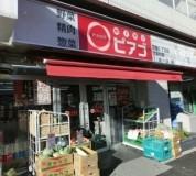 スーパー:miniピアゴ 高円寺北口店 524m